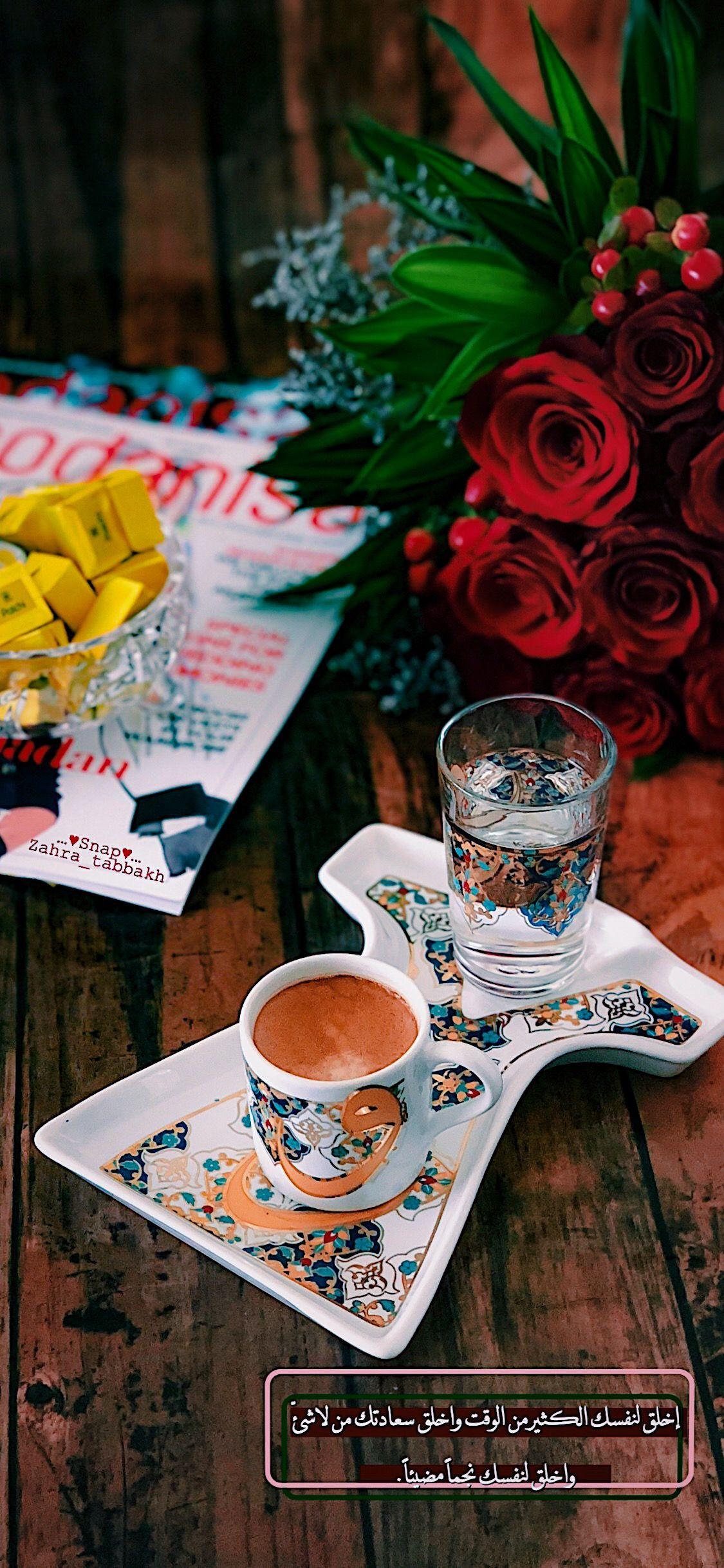 Coffee قهوة قهوتي صباح رمزيات هدوء صباحات Coffee Tea Tea Coffee