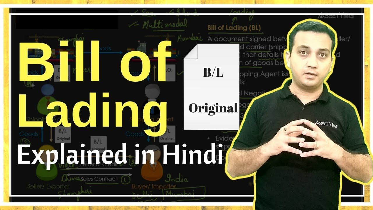 Bill of Lading Explained in Hindi Bill of Lading, an