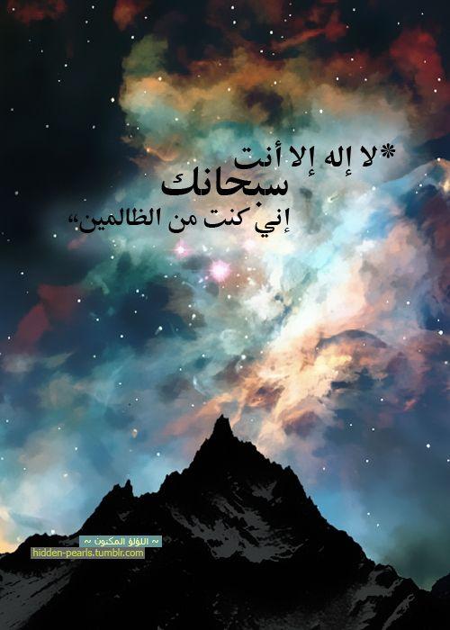 لا إله إلا أنت سبحانك إني كنت من الظالمين Islam Faith King Of Kings