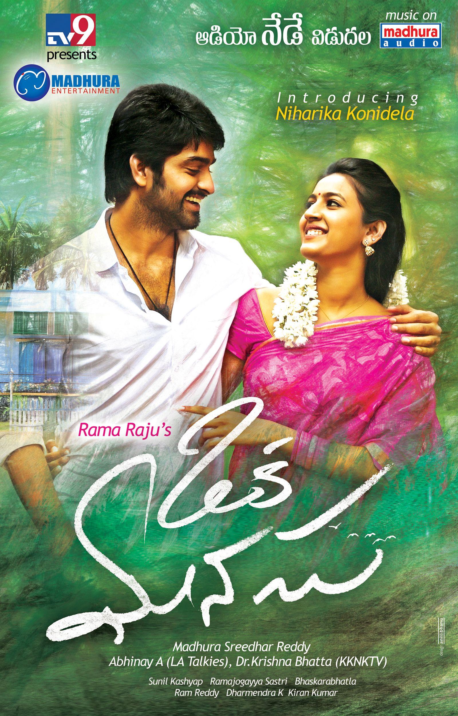 Oka Manasu Movie Posters | Telugu movies, New movie ...