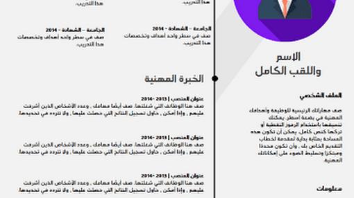 تحميل نموذج سيرة ذاتية باللغة العربية فارغ احترافي Cv Template Resume Cv Templates