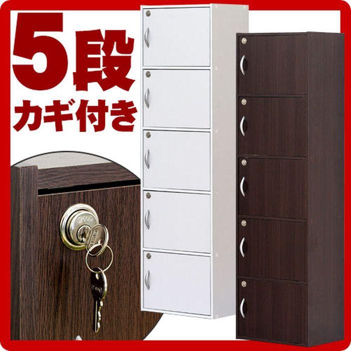 楽天市場 カラーボックス 幅40 茶 白 木製 扉付き 鍵付き A4 5段 本棚