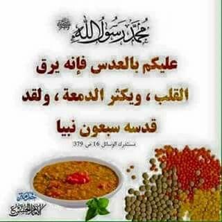 سبحان الله Helthy Food Food Health