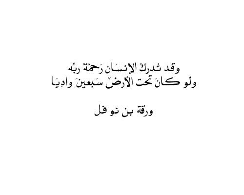 Tumblr We Heart It Arabic Quotes Love Quotes Quotes