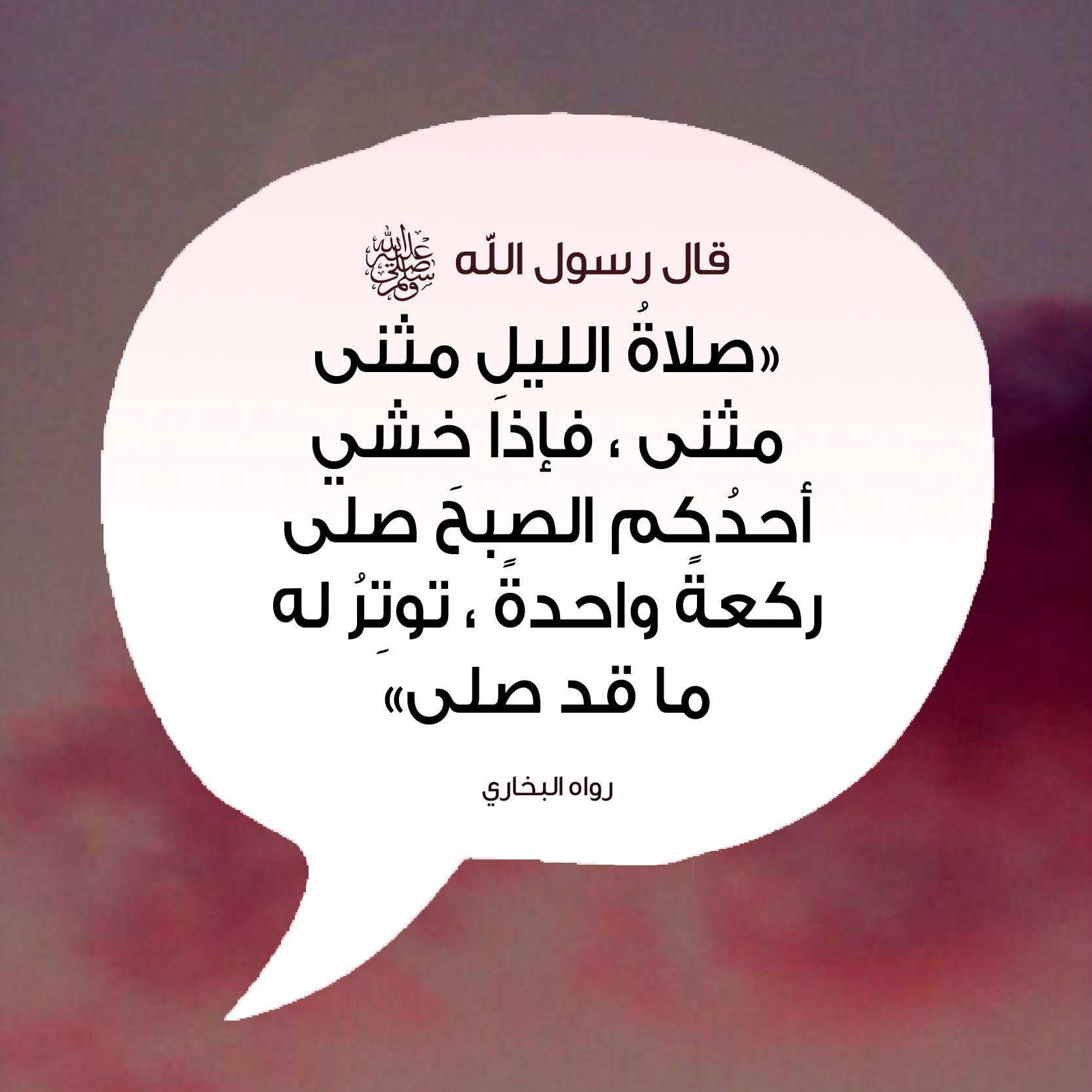 عن عبدالله بن عمر رضي الله عنهما أن رجلا سأل رسول الله ﷺ عن صلاة الليل فقال رسول الله عليه السلام صلاة الليل مثنى مثنى فإذا خشي أحد كم ال