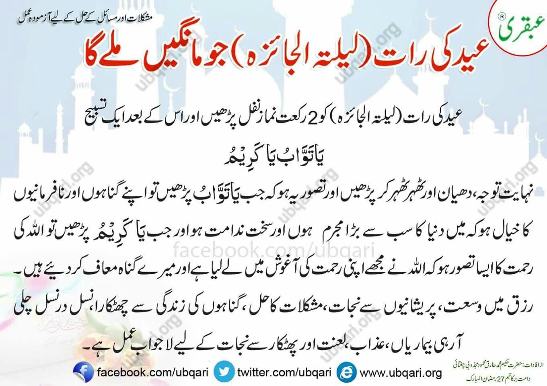 Pin By Raza On Ubqari Islamic Messages Ramadan Quotes Islamic Information