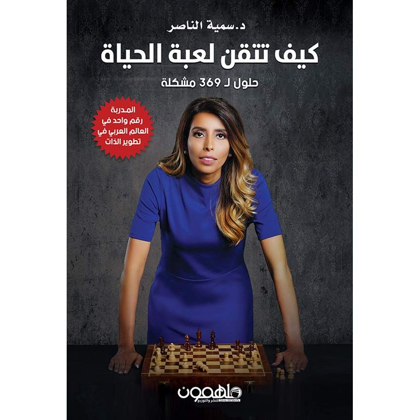 كتاب كيف تتقن لعبة الحياة سمية الناصر pdf