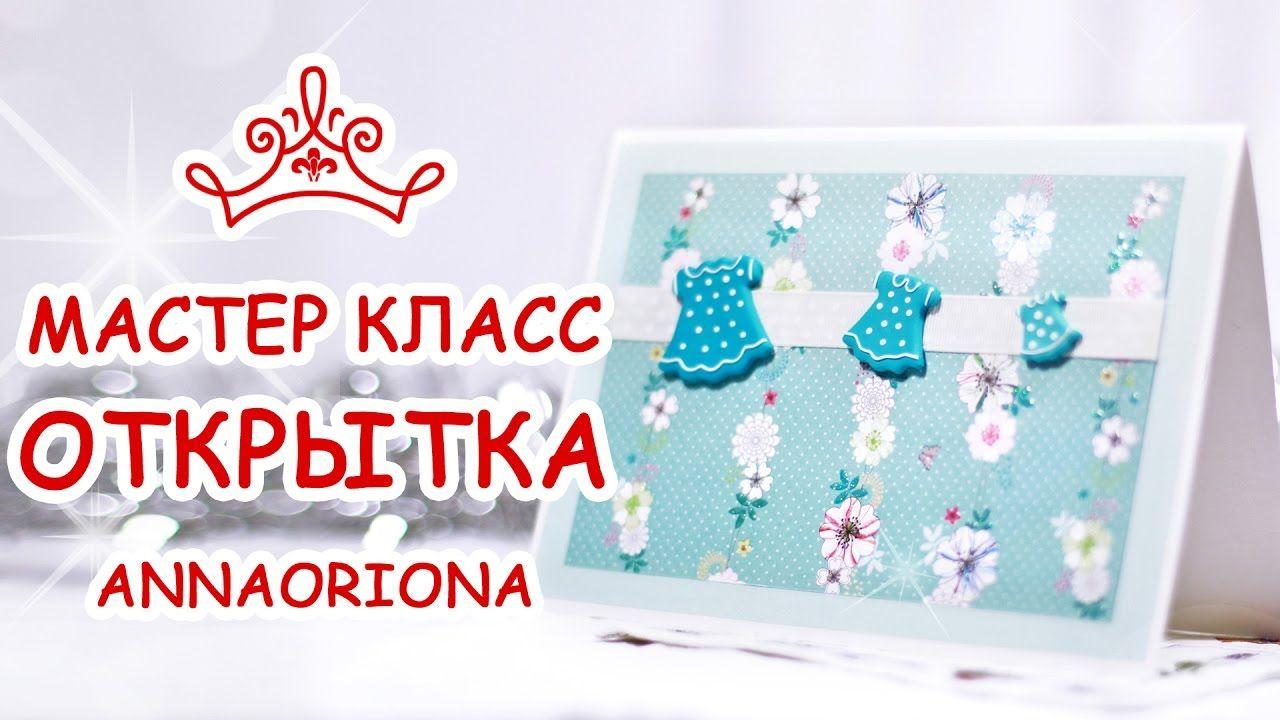 Марта, открытки из полимерной глины мастер класс