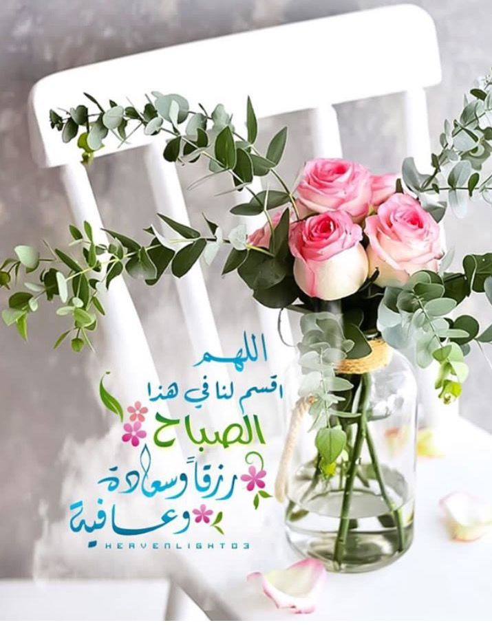 Pin By Souad Ramzi On آيات قرآنية Beautiful Morning Messages Good Morning Flowers Flower Girl Photos