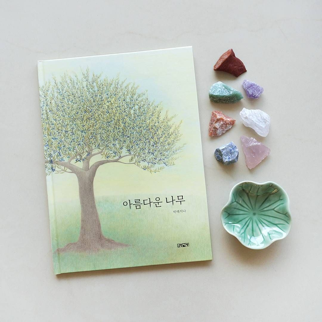 "Received this picture book 아름다운 나무 ""Beautiful Tree"" from @nomitea106, published…"