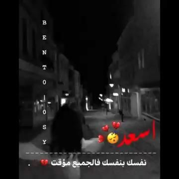 Pin By المتفائلة On ههههههه Video In 2021 Photo Quotes Songs Back Off