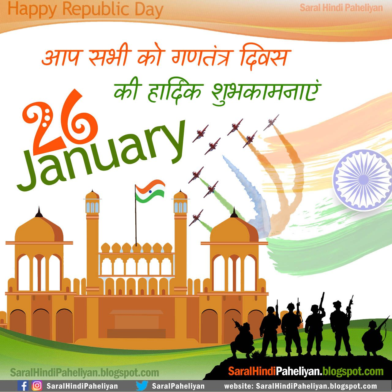 26 January Hindi Sms In Hindi Messages Wish Friend And Family With Best Collection Of Republ Happy Republic Day Wallpaper Happy Republic Day 2017 Republic Day