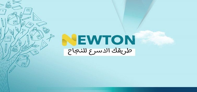 الرابط الرسمي Newtoniq Tech منصة نيوتن التعليمية العراق 2020 تحميل الدروس عبر موقع Newten للتعليم الإلكترونى Red Roses Home Decor Decals Modest Dresses