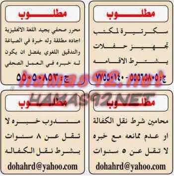وظائف خالية مصرية وعربية وظائف خالية من الصحف القطرية الخميس 25 12 2014 Journal Bullet Journal