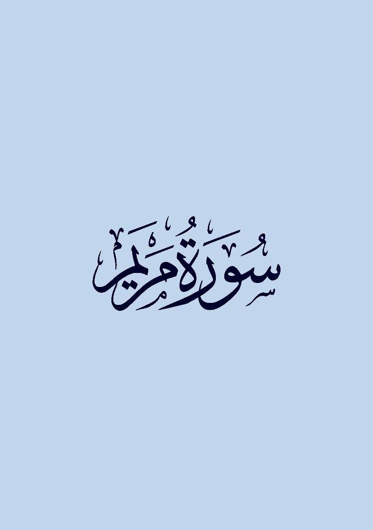 سورة مريم صوت ماهر المعيقلي Arabic Calligraphy