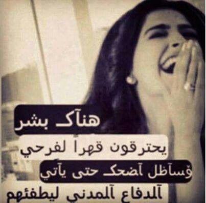 وقهريهم يا انا Arabic Funny Sarcastic Humor Words Quotes