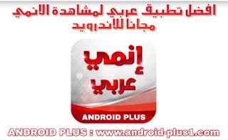 افضل تطبيق عربي لمشاهدة الانمي المترجم والمدبلج مجانا للاندرويد Android Apps Android Glassware