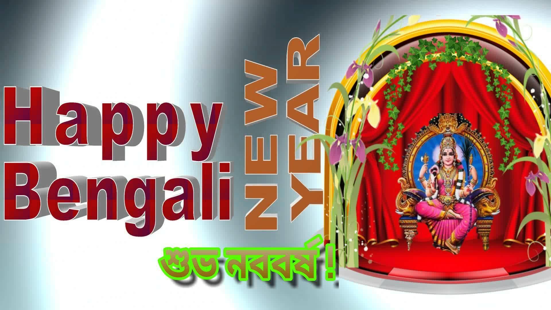 Happy Pohela Boishakh 2016 Poila Baisakh Greetings Poila Baisakh Wishe Happy Bengali New Year Greetings Morning Greeting