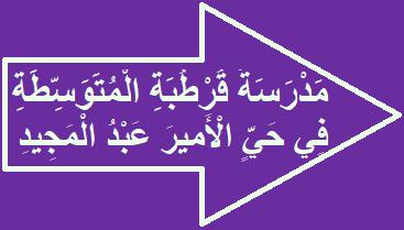مدرسة قرطبة المتوسطة في حي الأمير عبد المجيد Letters