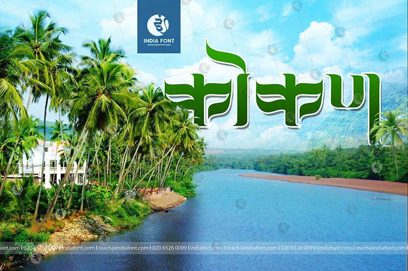 Hindi Marathi Calligraphy Fonts Software AMS Aashirwad
