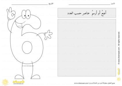 الارقام المرحة كتابة ومعجون 6 Symbols Letters Art