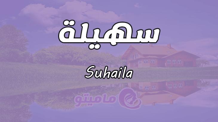 معنى اسم سهيلة Suhaila وأسرار شخصيتها Flower Letters Poster Meant To Be