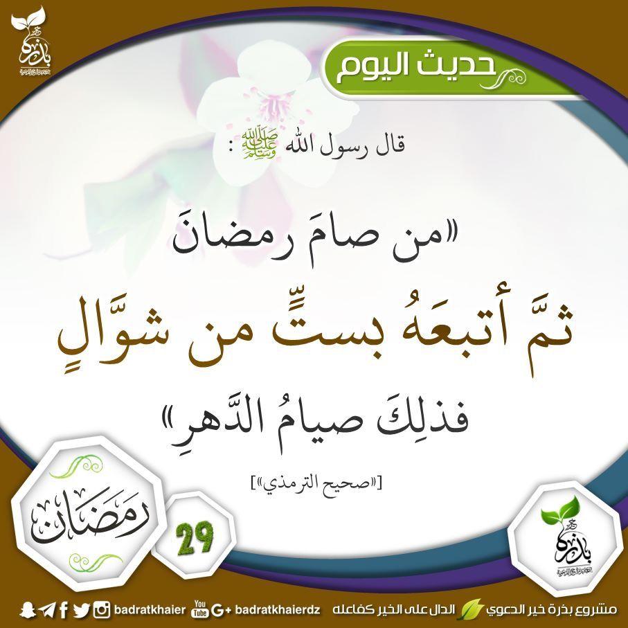 Pin By Ali On رمضان كريم Ramadan Ahadith Holy Quran
