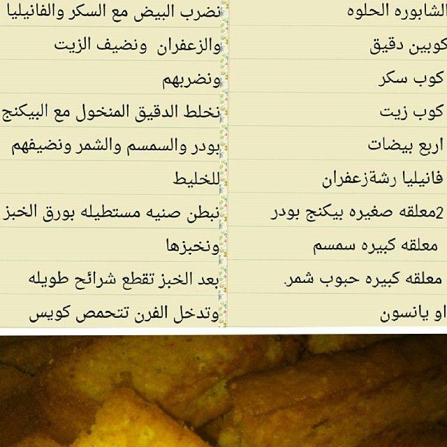 Faten World On Instagram شابوره بالشمر والسمسم Food Cooking Cake Cookies