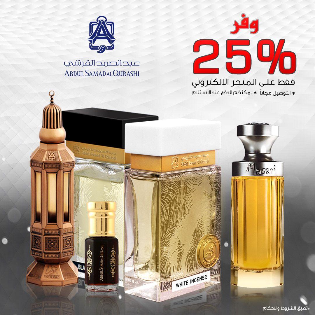 وفر25 على جميع المنتجات عبر المتجر الالكتروني عند الطلب لاكثر من 200 يتم التوصيل مجانا Perfume Bottles Perfume Bottle