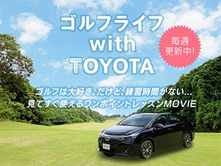 ゴルファー目線でクルマ選びをするならココに注目 トヨタ Sai トヨタ自動車 トヨタ