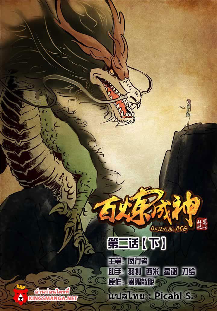 Bailian Chengshen 4 - http://www.kingsmanga.net/bailian-chengshen-4-2/