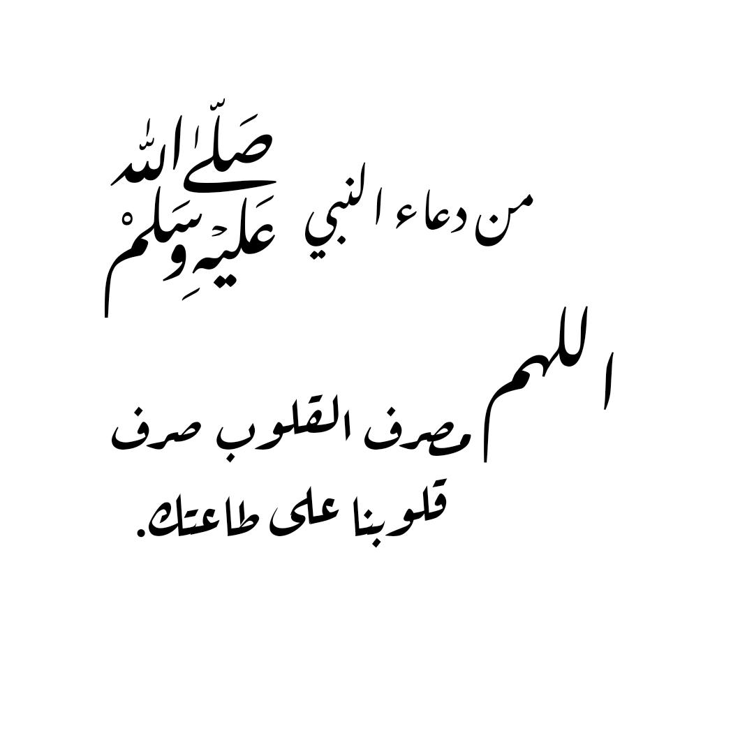 إسلاميات خلفيات صور صورة تصاميم فرح حياة اكسبلور كتابات اقتباسات أمل سعادة Calligraphy Arabic Calligraphy Mona