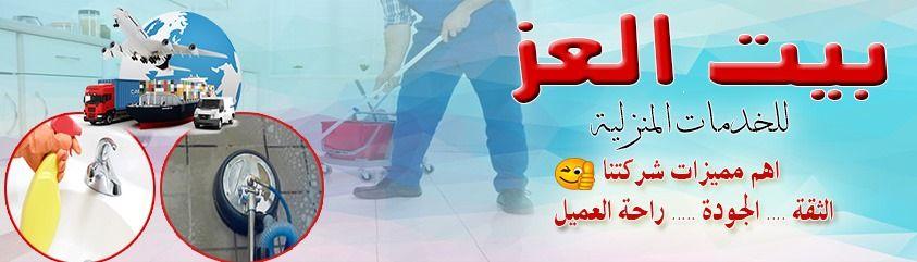 بيت العز 0566697589 How To Clean Carpet Clean House Apartment Cleaning