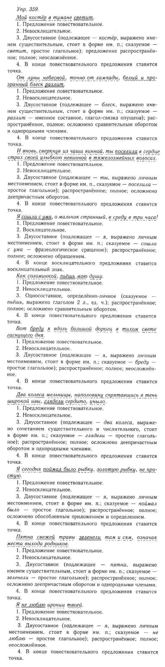 ответы на геометрические тесты 8 класс мищенко блинков