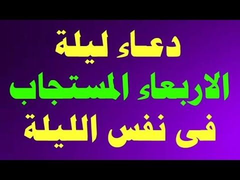 دعاء ليلة الاربعاء دعاء مستجاب فى نفص الليلة ان شاء الله Arabic Arabic Calligraphy Youtube