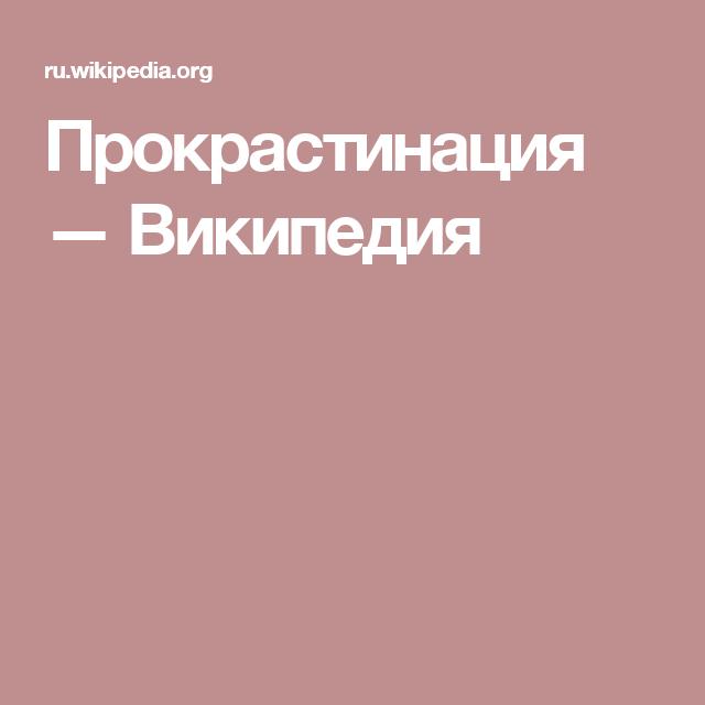 Прокрастинация — Википедия
