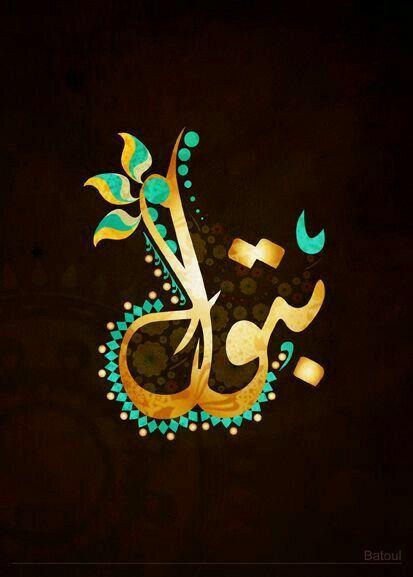 بتول Islamic Art Calligraphy Islamic Art Pattern Calligraphy Name