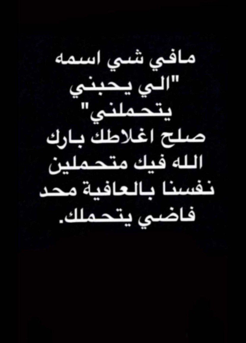Pin By فتاه لطيفه On Story Jokes Quotes Funny Phrases Funny Arabic Quotes