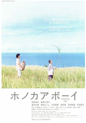 """2009年公開映画 監督:真田敦 脚本:高崎卓馬 原作:吉田玲雄 主演:岡田将生  ストーリー:恋人にフラれ、大学を休学したレオは、ひょんなことからハワイ島にあるホノカアの映画館で映写技師として働くことに。ホノカアは、レオが半年前に""""伝説の虹""""を探し求め、恋人と道に迷った末にたどり着いた町だった。不思議な魅力に吸い寄せられるように再びやって来たこの町で、レオは風変わりだが心優しい人たちと出会う。"""