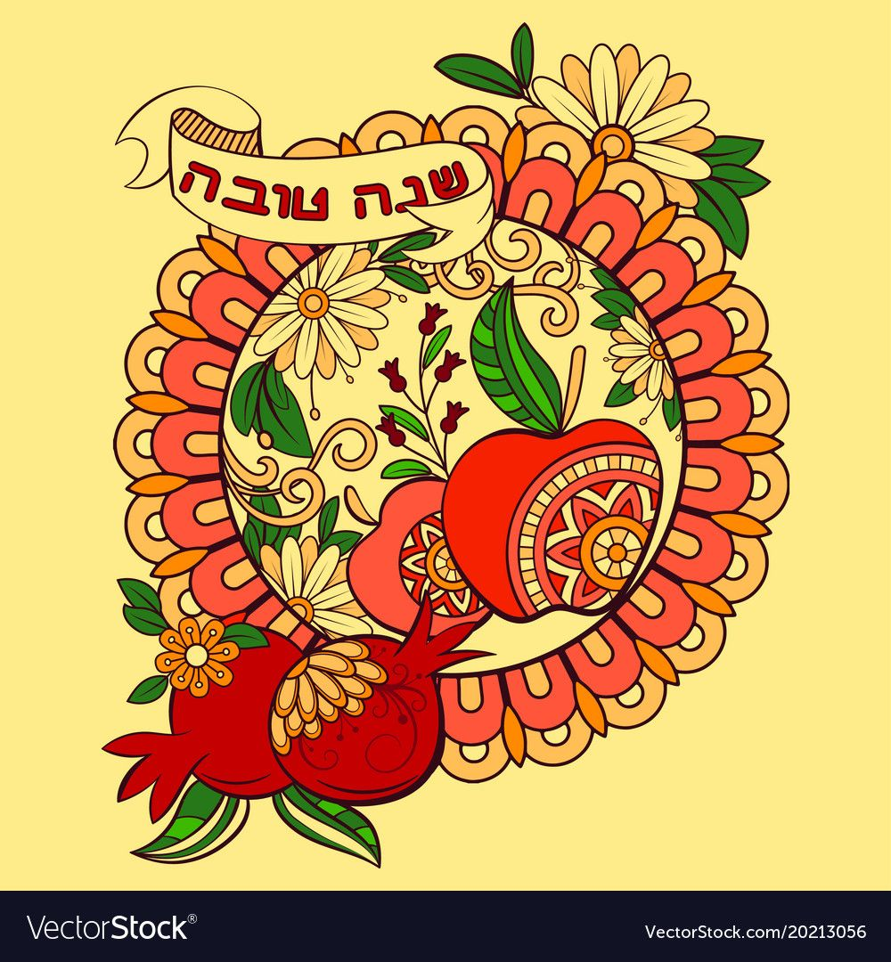 Rosh hashanah greeting card vector image on (With images