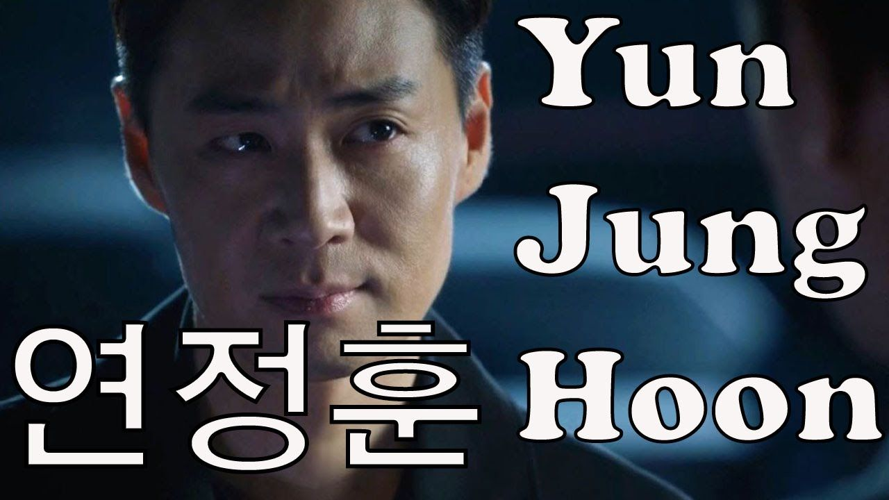 Юн Чжон Хун / Yun Jung Hoon / 연정훈. Korean Actor.