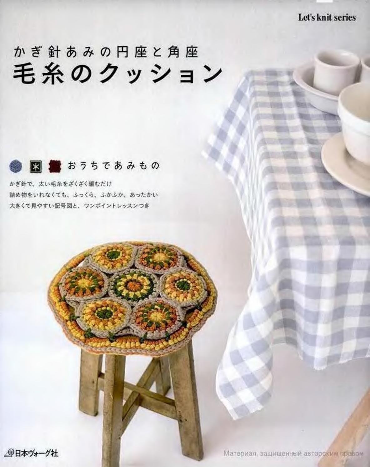 Let S Knit Series Nv80238 2011 Kr Kitap