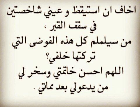 اللهم امين يا رب العالمين Words Quotes Instagram Posts