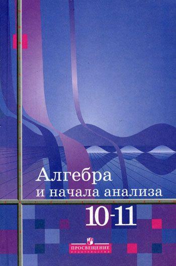 Решебник к учебнику алимова алгебра 10 11 класс.