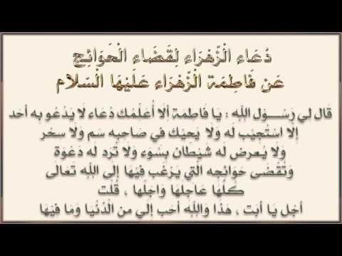 دعاء فاطمة الزهراء عليها السلام لقضاء الحوائج Youtube Islamic Phrases Beautiful Arabic Words Islamic Quotes