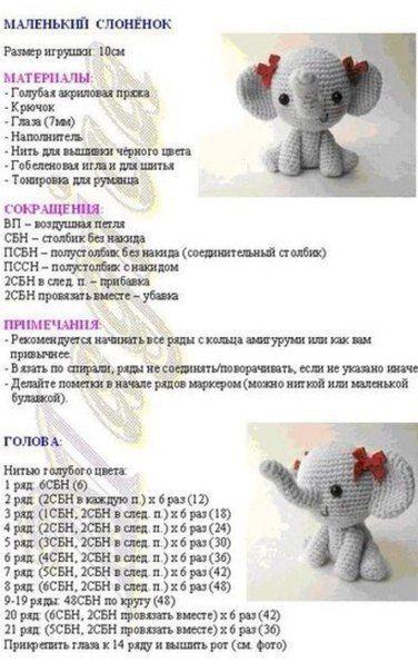 Juguetes de ganchillo gris Pink Elephant Esta super suave y mas ... | 604x376