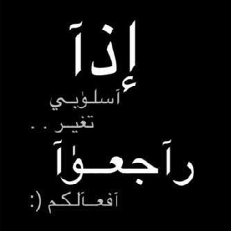 Pin By Hossam Zaki On Just Words مجرد كلمات Funny Arabic Quotes Arabic Quotes Words