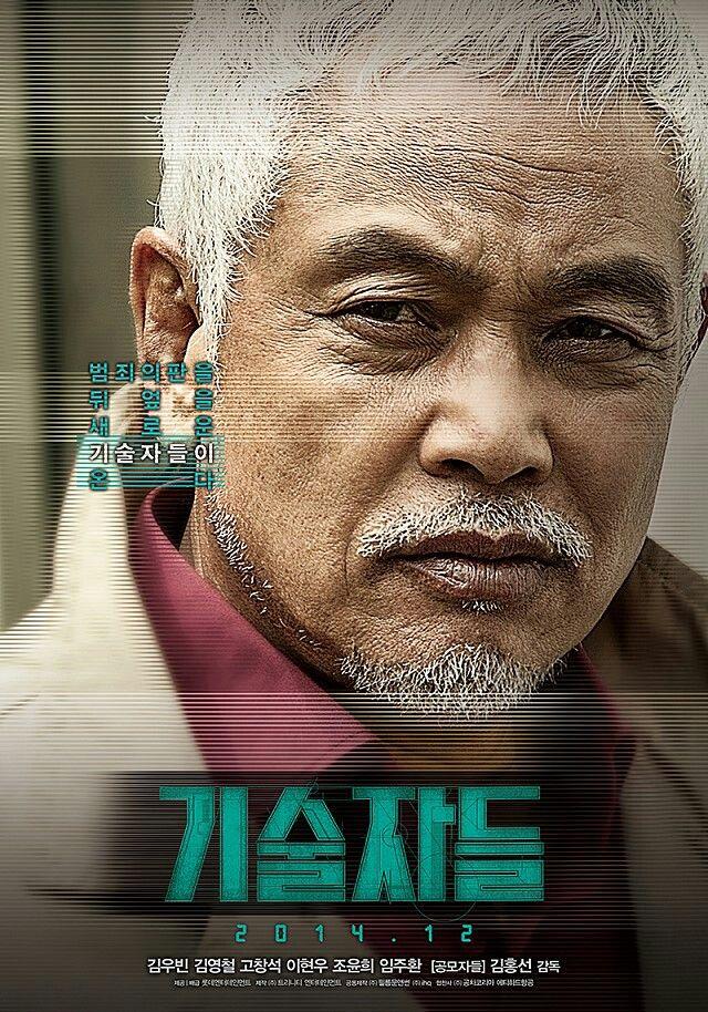김영철, 기술자들 #movie #korea