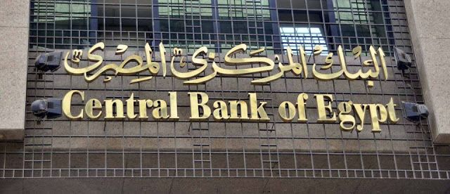 البنك المركزى المصرى يخفض سعر الفائدة ١ Central Bank Egypt Today Neon Signs