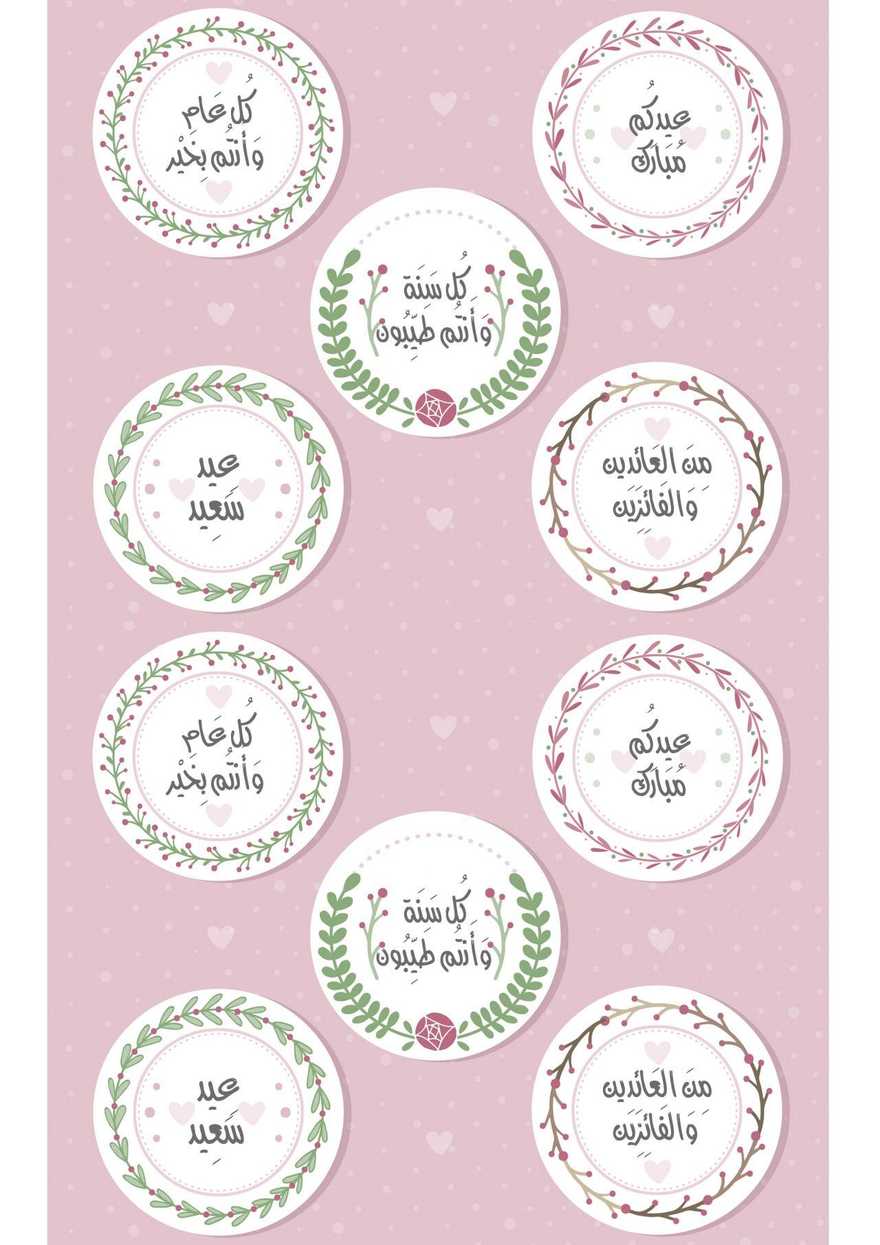Inspiring Pool Cue Stick Eid Cards Eid Crafts Eid Stickers
